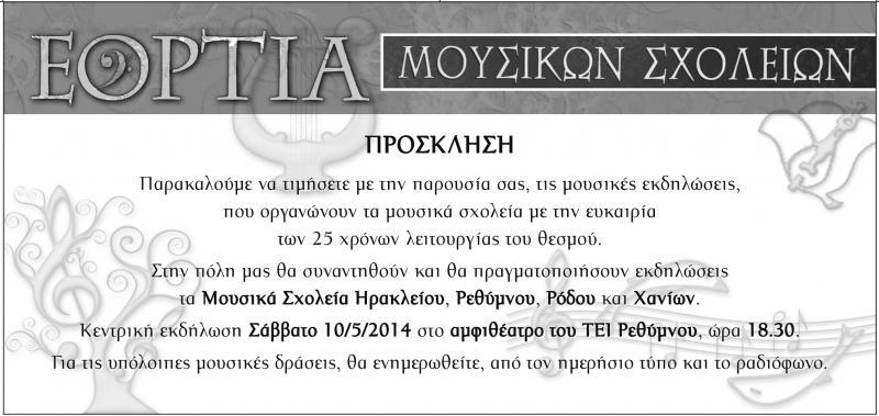 ΕΟΡΤΙΑ ΜΟΥΣΙΚΩΝ ΣΧΟΛΕΙΩΝ