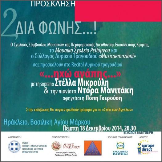 Πρόσκληση σε εκδήλωση!