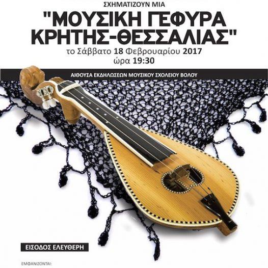 Μουσική Γέφυρα Κρήτης – Θεσσαλίας» : Συναυλία του Μουσικού Σχολείου Ρεθύμνου στο Βόλο μαζί με το Μουσικό Σχολείο Βόλου