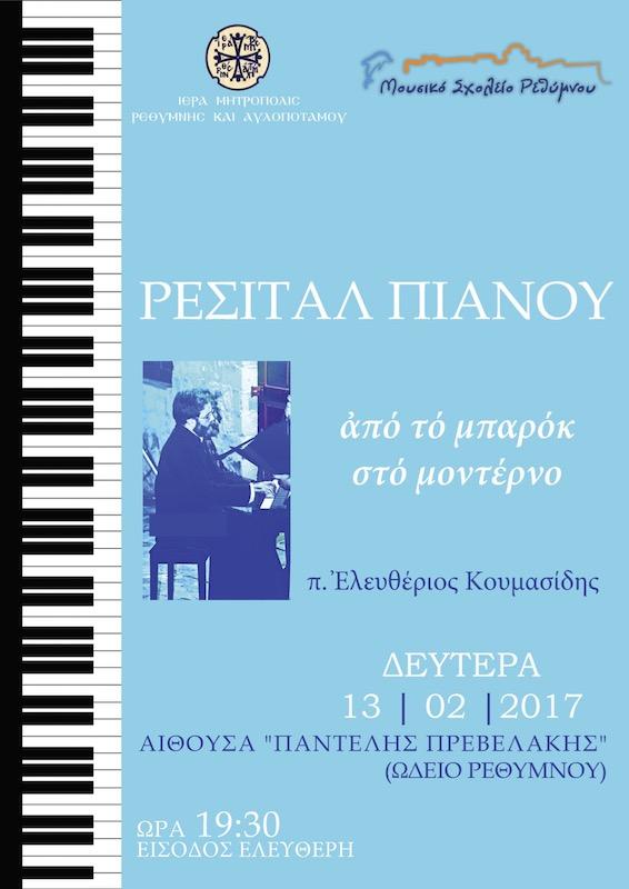 13/2/2017 – Πρόσκληση στο Ρεσιτάλ Πιάνου του Πανοσιολ. Αρχιμ. Ελευθέριου Κουμασίδη