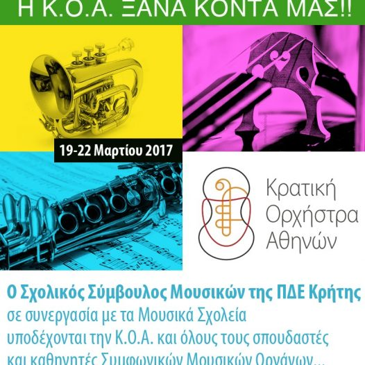 Εκπαιδευτικές δράσεις του Σχολικού Συμβούλου Μουσικών ΠΔΕ Κρήτης σε συνέργασία με την Κρατική Ορχήστρα Αθηνών:  β΄κύκλος:  Μάρτιος 2017