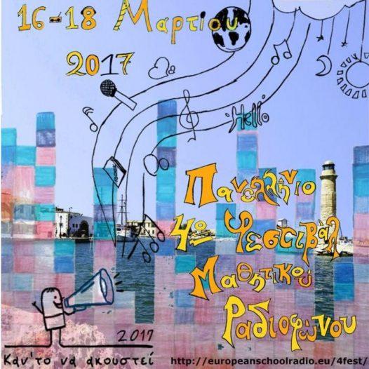 4ο Πανελλήνιο Φεστιβάλ Μαθητικού Ραδιοφώνου