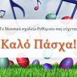 Το Μουσικό Σχολείο Ρεθύμνου σας εύχεται ΚΑΛΟ ΠΑΣΧΑ!