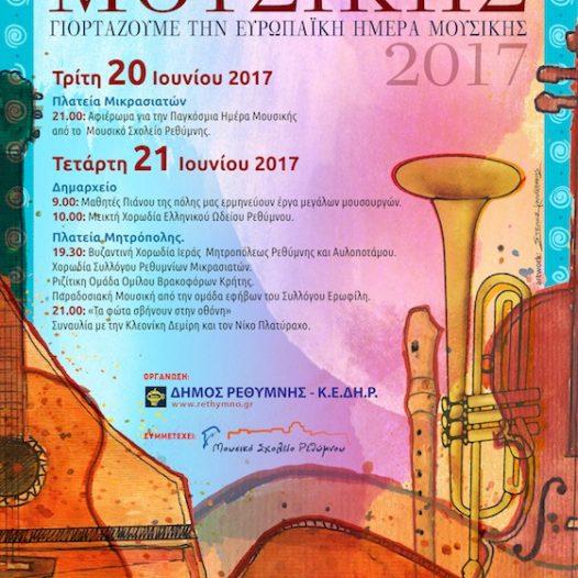 Εκδηλώσεις για την Ευρωπαϊκή ημέρα Μουσικής