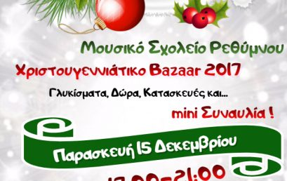 ΧΡΙΣΤΟΥΓΕΝΝΙΑΤΙΚΟ  BAZAAR 2017