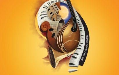 Το Μουσικό σχολείο Ρεθύμνου στην Ξάνθη