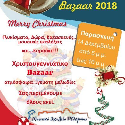 Χριστουγεννιάτικο Bazzar