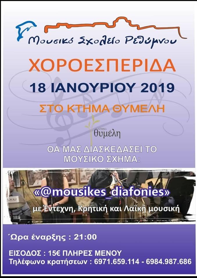 Χοροεσπερίδα 18/1/2019