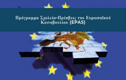 Αυτή τη φορά ψηφίζω – EPAS