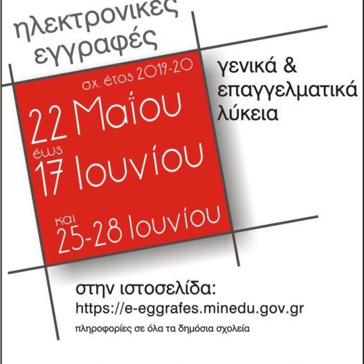 ΗΛΕΚΤΡΟΝΙΚΕΣ ΕΓΓΡΑΦΕΣ 2019-20