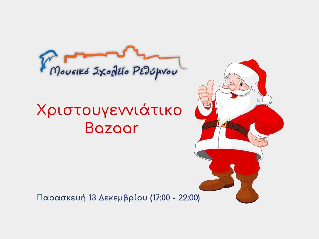 Χριστουγεννιάτικο Bazaar Μουσικού Σχολείου Ρεθύμνου