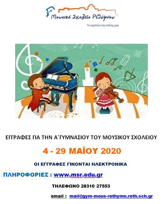 Εγγραφές στο Μουσικό Σχολείο Ρεθύμνου 4 – 29 Μαίου 2020
