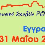 ΜΣΡ ΕΓΓΡΑΦΕΣ 2021-22