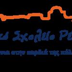 Αγιασμός στο Μ.Σ.Ρ εκπαιδευτικού έτους 2021-2022